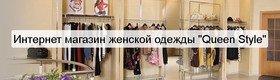 Інтернет-магазин жіночого одягу Queen Style