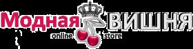 Інтернет магазин модна вишня
